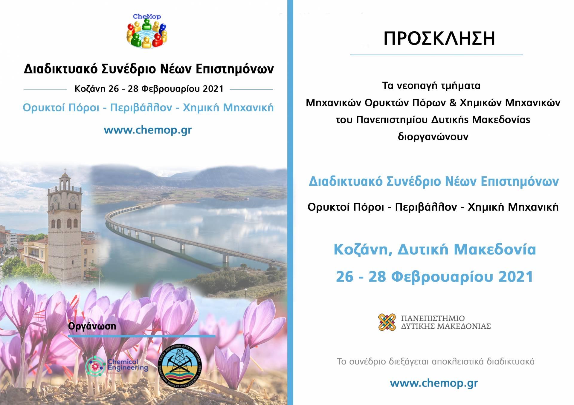 Πανεπιστήμιο Δυτικής Μακεδονίας: 1ο Διαδικτυακό Συνέδριο Νέων Επιστημόνων «Ορυκτοί Πόροι-Περιβάλλον- Χημική Μηχανική»