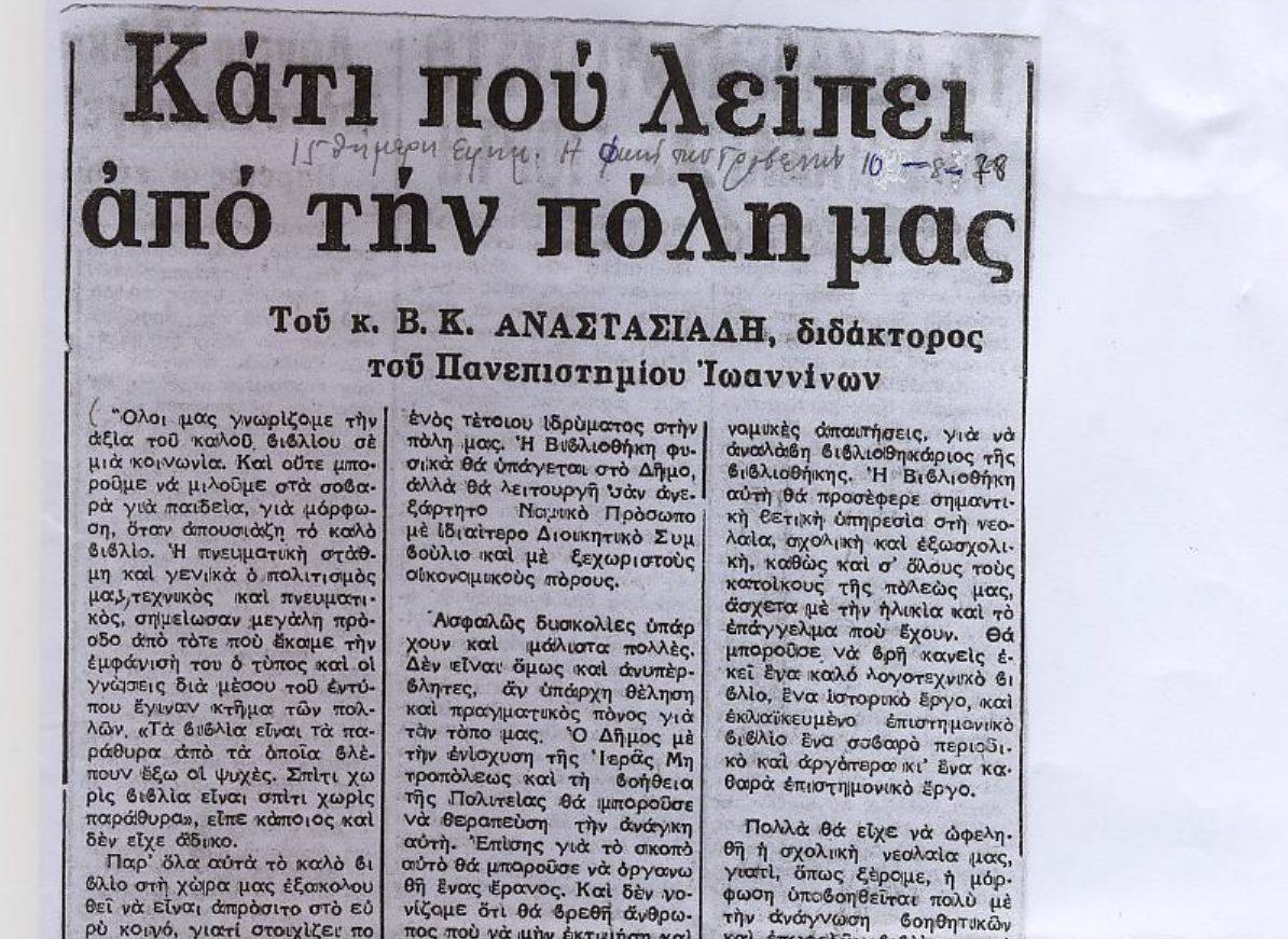 Αναδημοσιεύουμε από την εφημερίδα ΦΩΝΗ ΤΩΝ ΓΡΕΒΕΝΩΝ στο φύλλο στις 10-08-1798 άρθρο του Αναστασιάδη Βασιλείου για την ίδρυση της Δημοτικής Βιβλιοθήκης στα Γρεβενά.