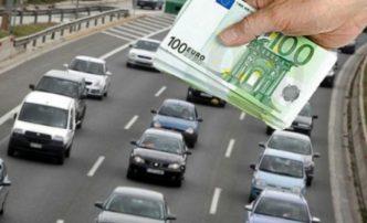 Τέλη κυκλοφορίας 2021: Πώς, πού και ως πότε πληρώνονται