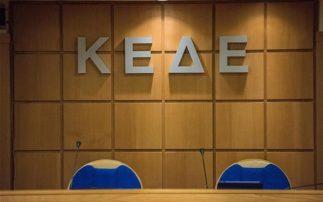 ΚΕΔΕ: Προτείνουν ως νέο εκλογικό νόμο για τις Δημοτικές εκλογές τον ίδιο με το 2010 – 252 άτομα ο πλήρης συνδυασμός για τον Δήμο Γρεβενών