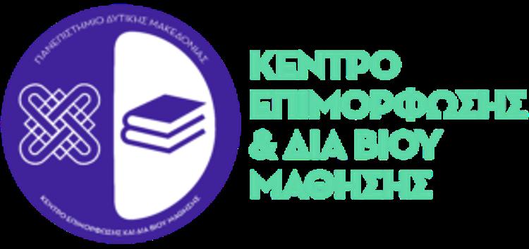 ΚΕΔΙΒΙΜ Πανεπιστημίου Δυτικής Μακεδονίας: Εκπαιδευτικό Πρόγραμμα Επιμόρφωσης, με τίτλο: «Σχολική Εργοθεραπεία – Παιδαγωγική του Έργου»