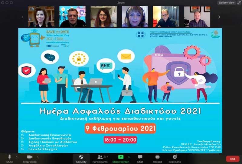 Πραγματοποιήθηκε η εκδήλωση με θέμα: «Ημέρα Ασφαλούς Διαδικτύου 2021» (Safer Internet Day)
