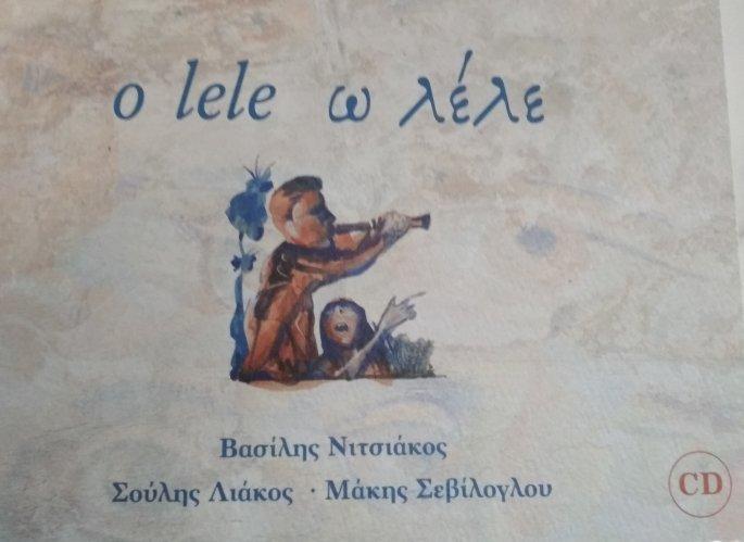 «Ω λέλε»: Το πρώτο εγχείρημα παγκοσμίως για καταγραφή μελοποιημένης ποίησης στη Βλαχική γλώσσα