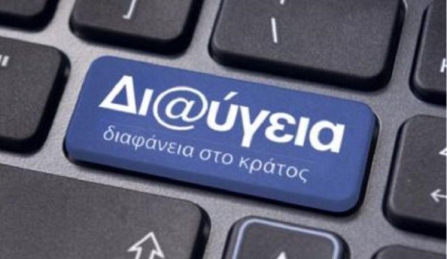 Δι@ύγεια Νο2 με προσωπικούς λογαριασμούς πολιτών και επιχειρήσεων