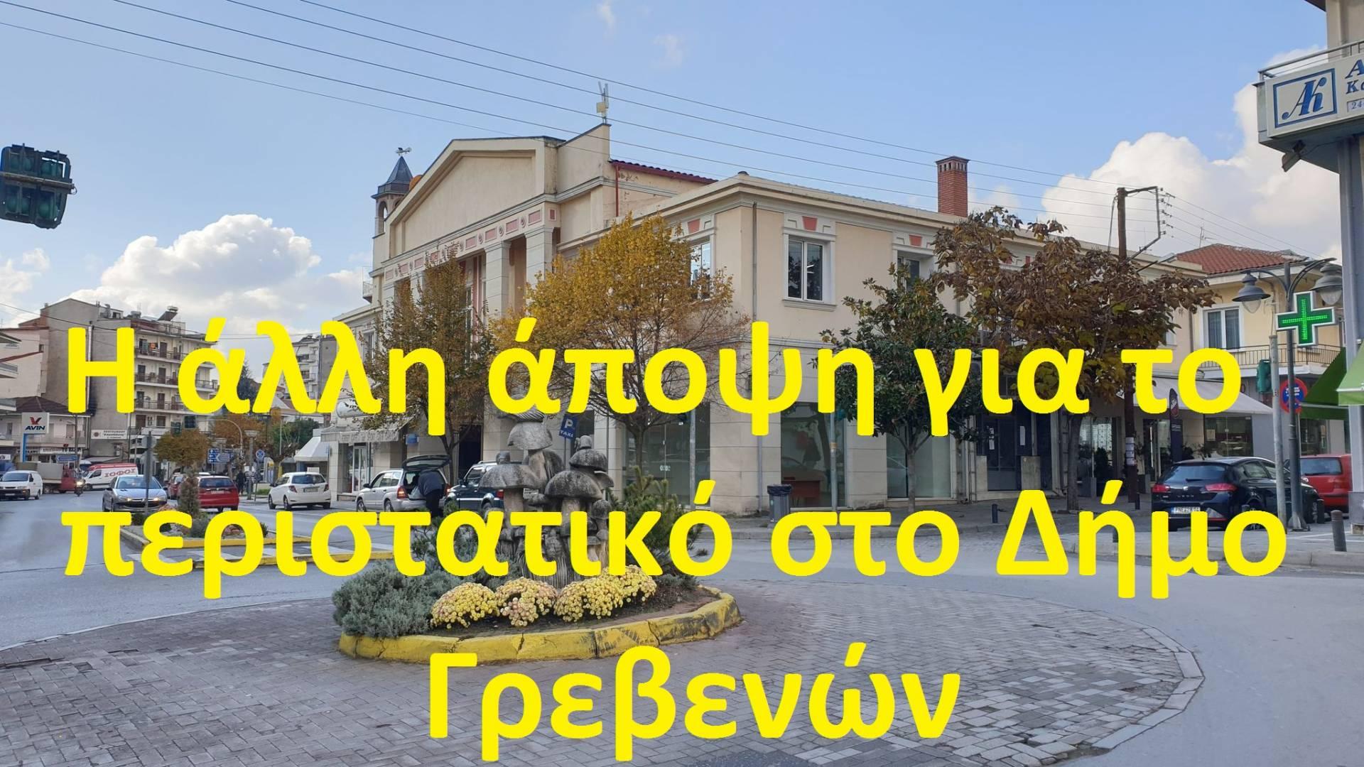 Η άλλη άποψη για το περιστατικό στον Δήμο Γρεβενών (Τι ισχυρίζονται ο κ. Δασταμάνης , ο κ. Κατσάλης , ο κ. Αδάμος, ο κ.Τριγώνης και ο κ. Παλάσκας) *Του Βασίλη Τσεπίδη