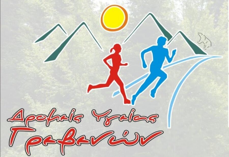Δρομείς Υγείας Γρεβενών: Grevena Virtual Challenge 160 km