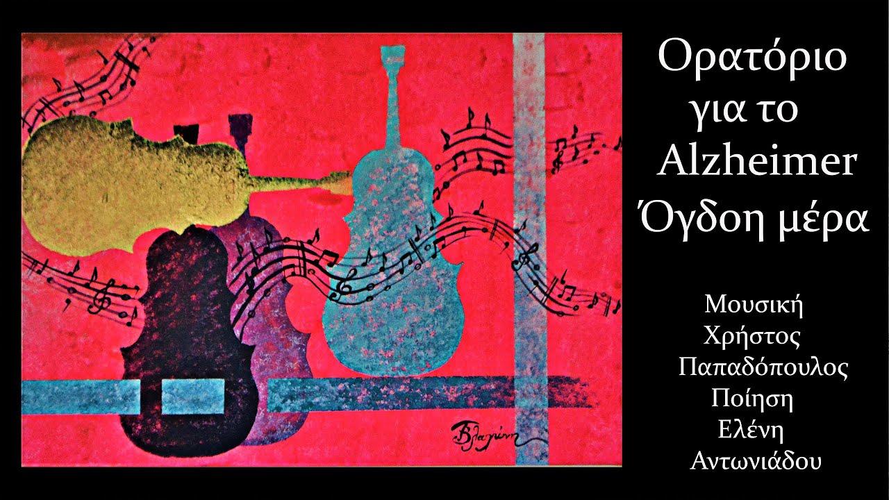 Ορατόριο «Όγδοη μέρα»- Για το Alzheimer- Από τον συμπατριώτη μας Χρήστο Παπαδόπουλο