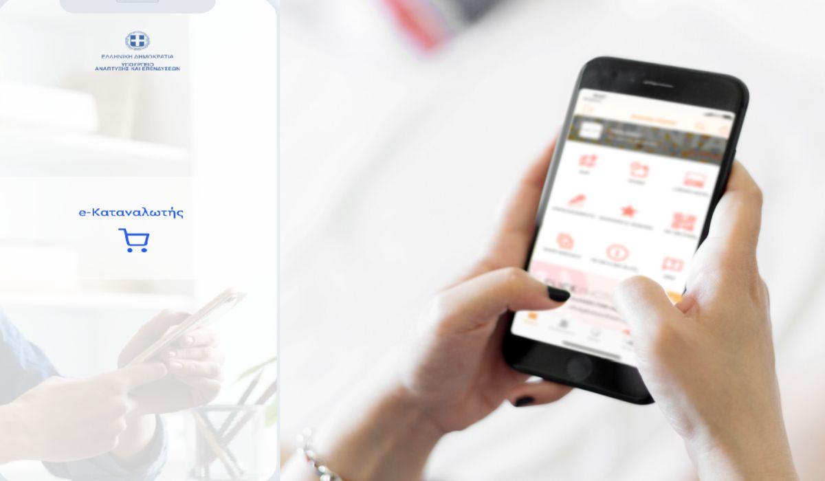 Δυνατότητα για ραντεβού στα καταστήματα μέσω της πλατφόρμας «e-καταναλωτής»