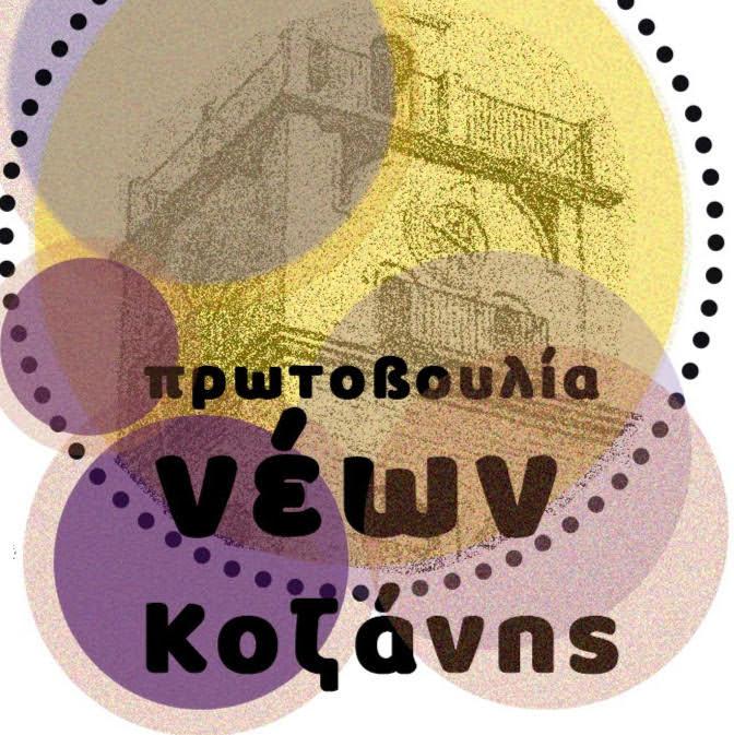 Πρωτοβουλία Νέων Κοζάνης για τη διαφύλαξη της Κοζανίτικης Αποκριάς 2021: Η πρώτη διαδραστική δράση με θέμα «Η Πανδημία της Αγάπης»