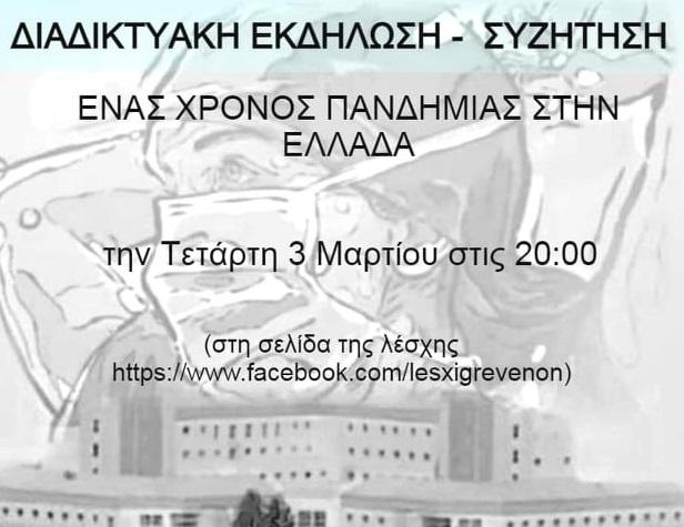 ΛέσχηΕργασίας Αλληλεγγύης και Πολιτισμού Γρεβενών: Ένας χρόνος πανδημίας στην Ελλάδα- Διαδικτυακή εκδήλωση την Τετάρτη 3 Μαρτίου