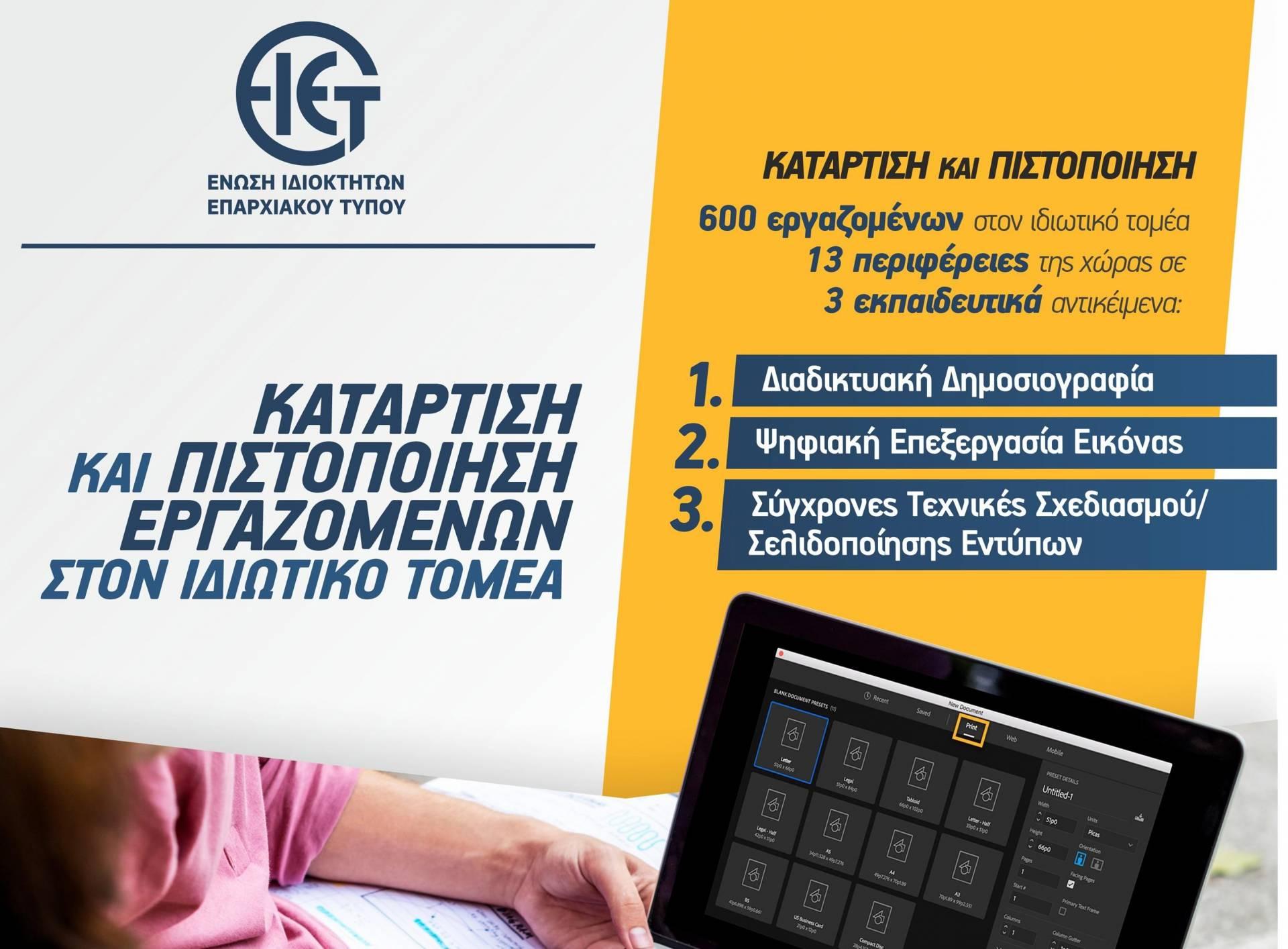 ΕΙΕΤ: Μέχρι 31 Μαρτίου οι εγγραφές στο Πρόγραμμα Κατάρτισης και Πιστοποίησης εργαζομένων στον ιδιωτικό τομέα