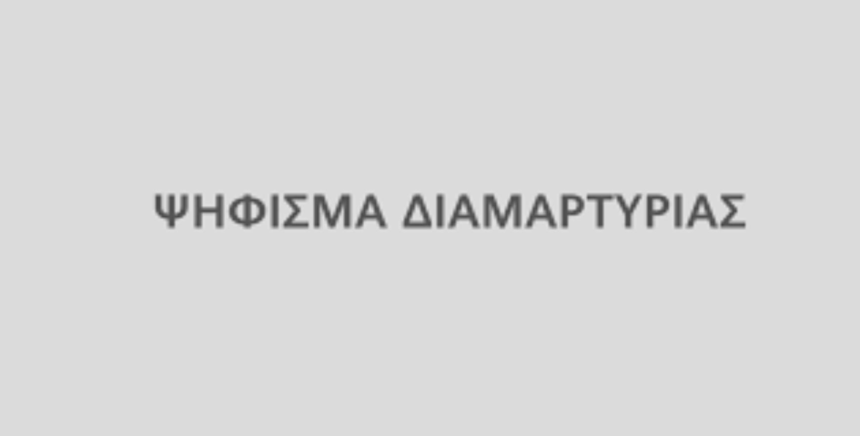 Ψήφισμα Διαμαρτυρίας για την ακύρωση του προγράμματος: «Ενίσχυση μικρών και πολύ μικρών επιχειρήσεων που επλήγησαν από την πανδημία Covid-19 στη Δυτική Μακεδονία»