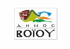 Δήμος Βοϊου: Εορτασμός της 78ης Επετείου των Μαχών Βίγλας και Φαρδυκάμπου