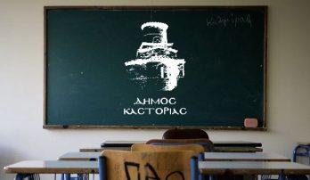 Αναβαθμίζονται ενεργειακά σχολεία του Δήμου Καστοριάς