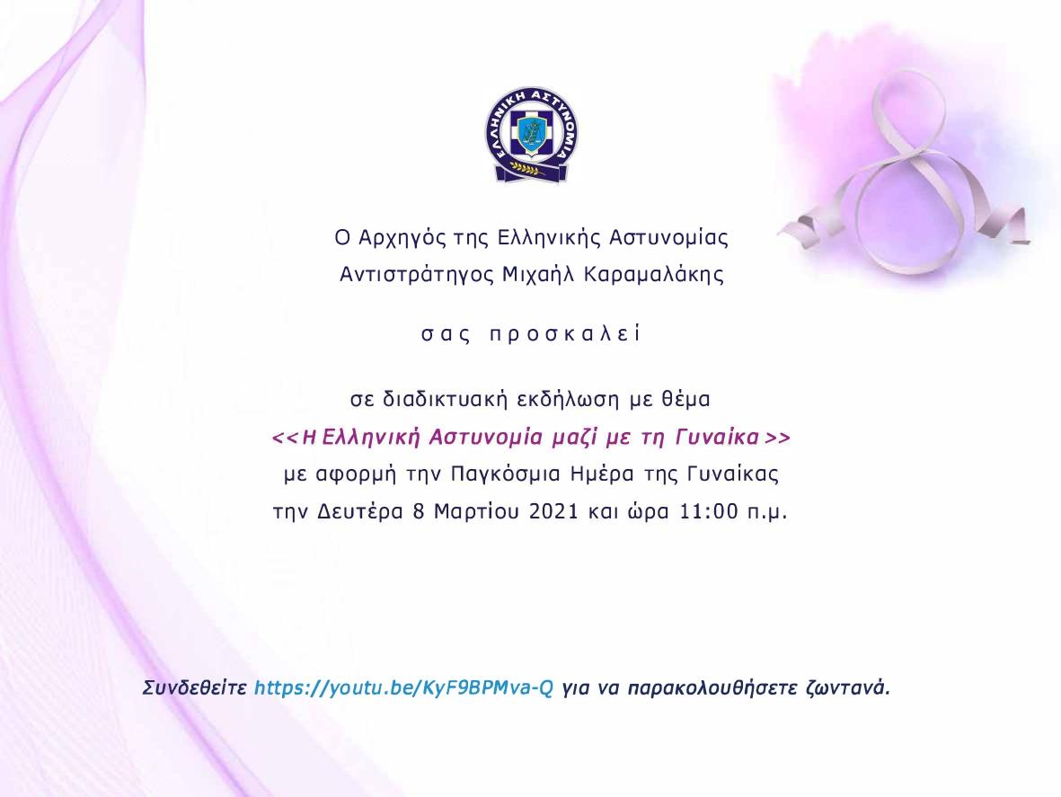 Διαδικτυακή εκδήλωση του Αρχηγείου της Ελληνικής Αστυνομίας:«Η Ελληνική Αστυνομία μαζί με τη Γυναίκα»