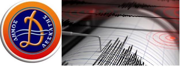 Ανακοίνωση για τους δημότες του Δήμου Δεσκάτης λόγω υλικών ζημιών από το σεισμό