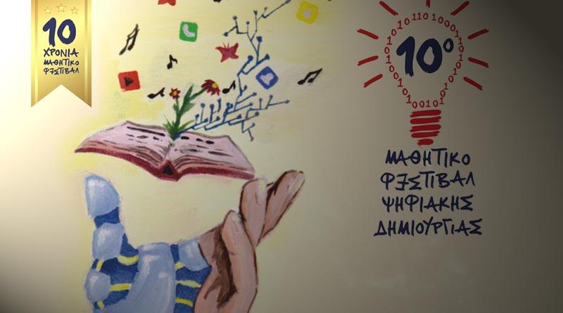 Παράταση του 10ου Μαθητικού Φεστιβάλ Ψηφιακής Δημιουργίας