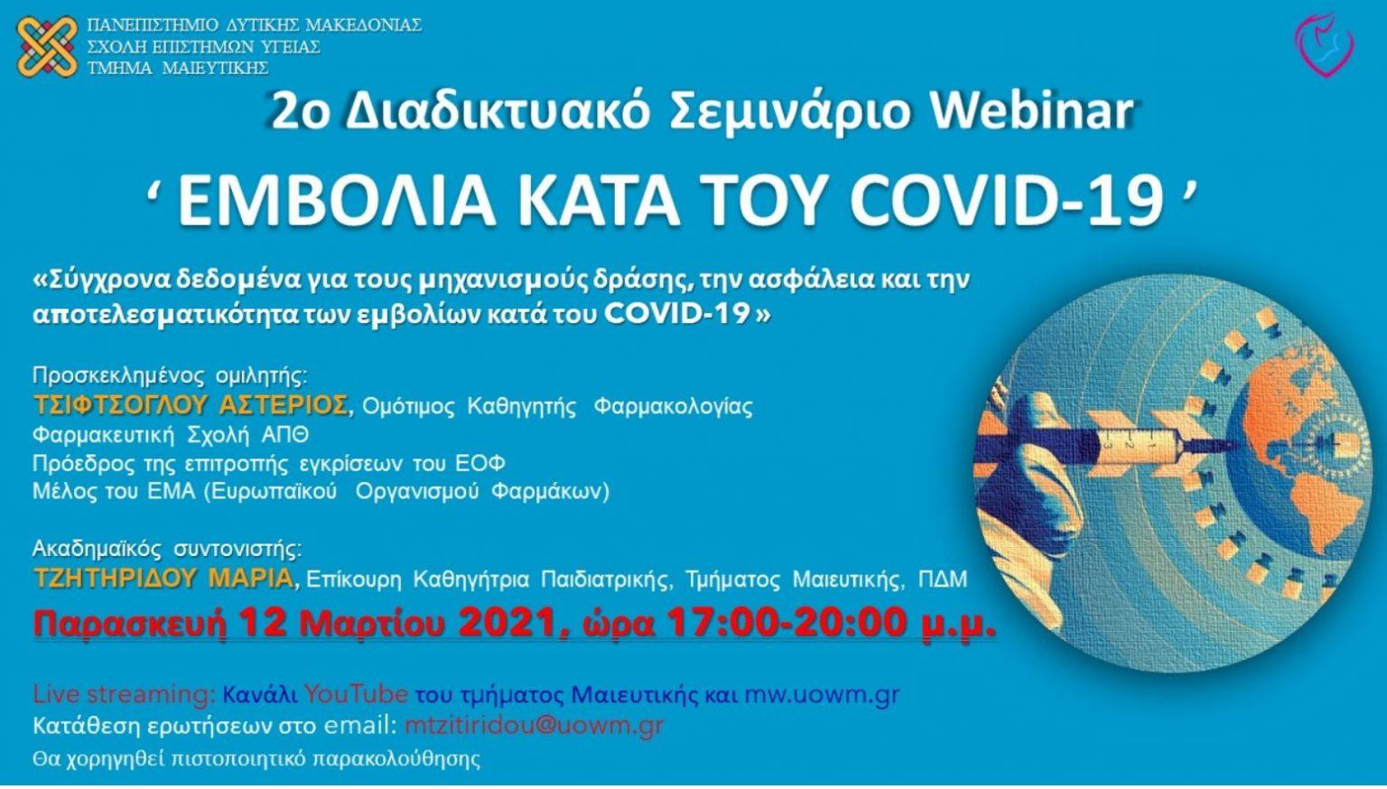 Τμήμα Μαιευτικής του Πανεπιστημίου Δυτικής Μακεδονίας: 2ο Διαδικτυακό σεμινάριο με τίτλο «Εμβόλια κατά του COVID-19»