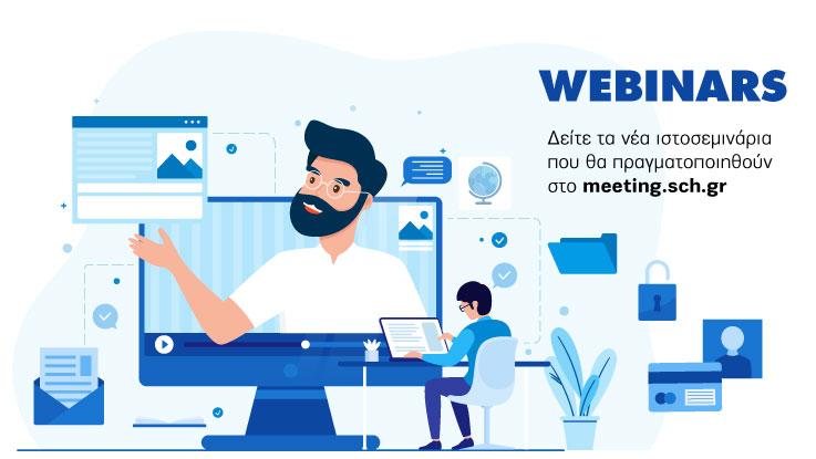 Webinar για Νηπιαγωγεία: Δημιουργία Ιστολογίου (blog) στο Πανελλήνιο Σχολικό Δίκτυο