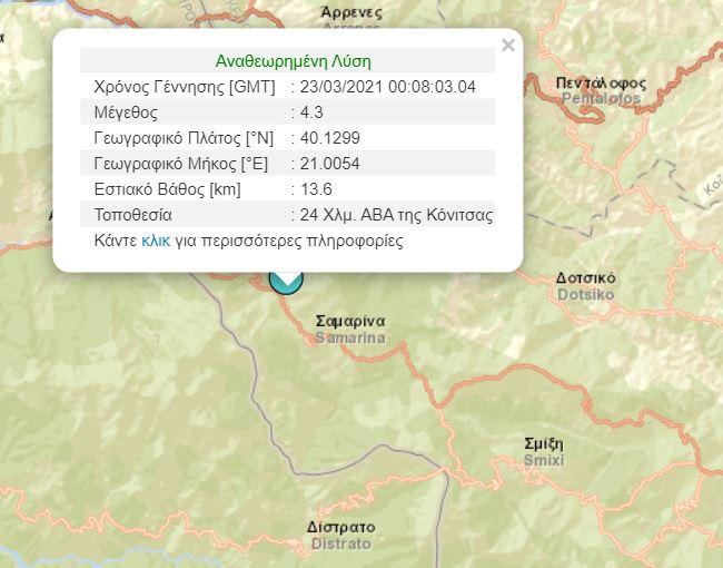 Σεισμική δόνηση 4,3 ρίχτερ Δυτικά των Γρεβενών