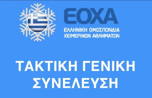 Χιονοδρομικός Ορειβατικός Σύλλογος Γρεβενών- ΧΟΣΓ: Συγχαρητήρια στο νέο Διοικητικό Συμβούλιο της ΕΟΧΑ