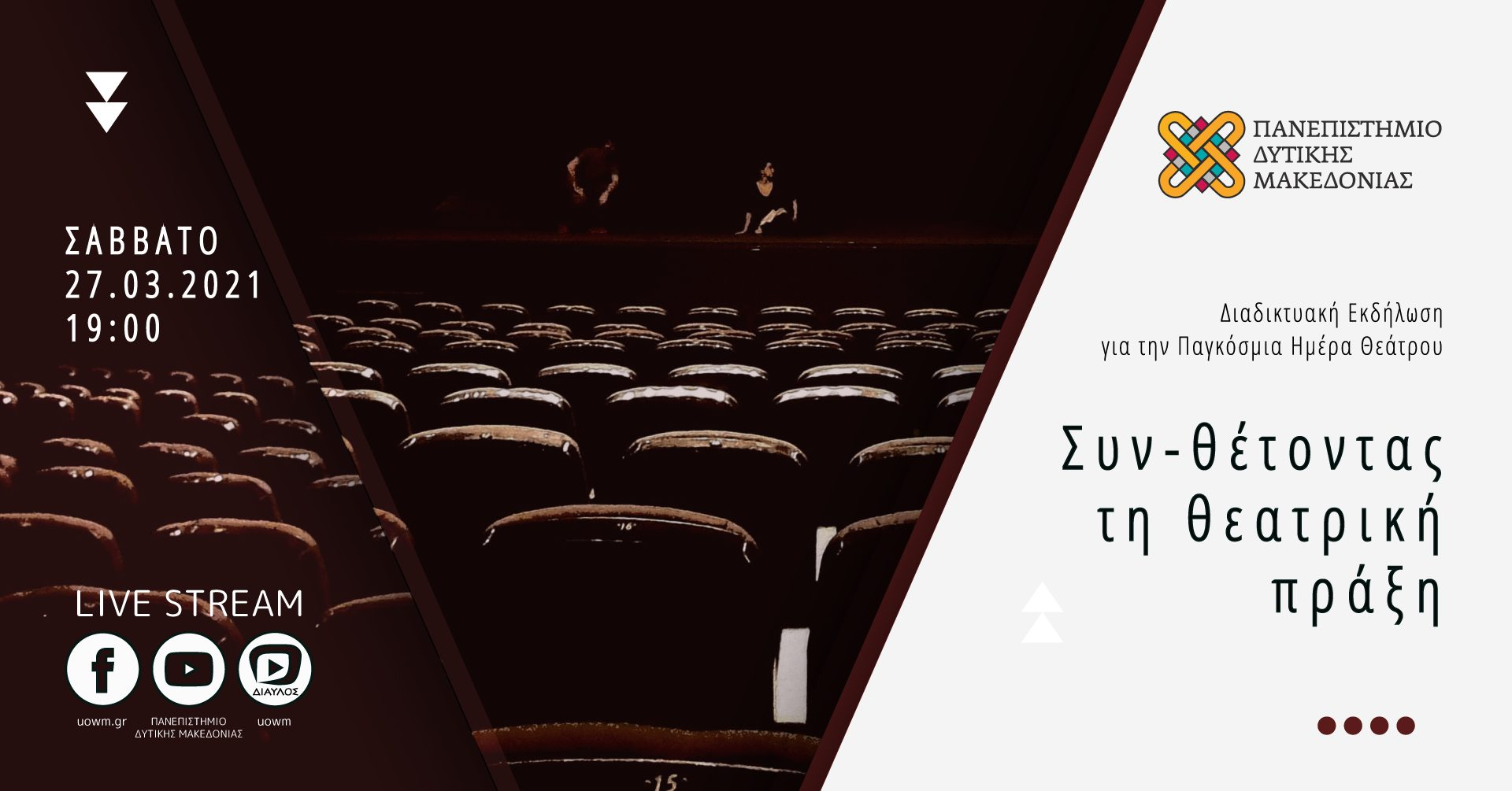 Πανεπιστήμιο Δυτικής Μακεδονίας: Διαδικτυακή Εκδήλωση με αφορμή τον εορτασμό της παγκόσμιας ημέρας Θεάτρου