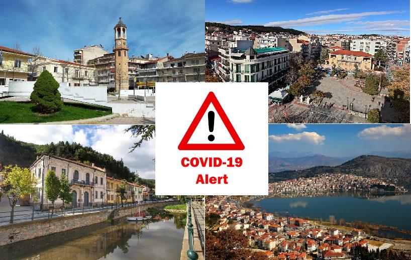 Ημερήσια αναφορά κρουσμάτων covid-19 για Γρεβενά, Καστοριά, Κοζάνη, Φλώρινα