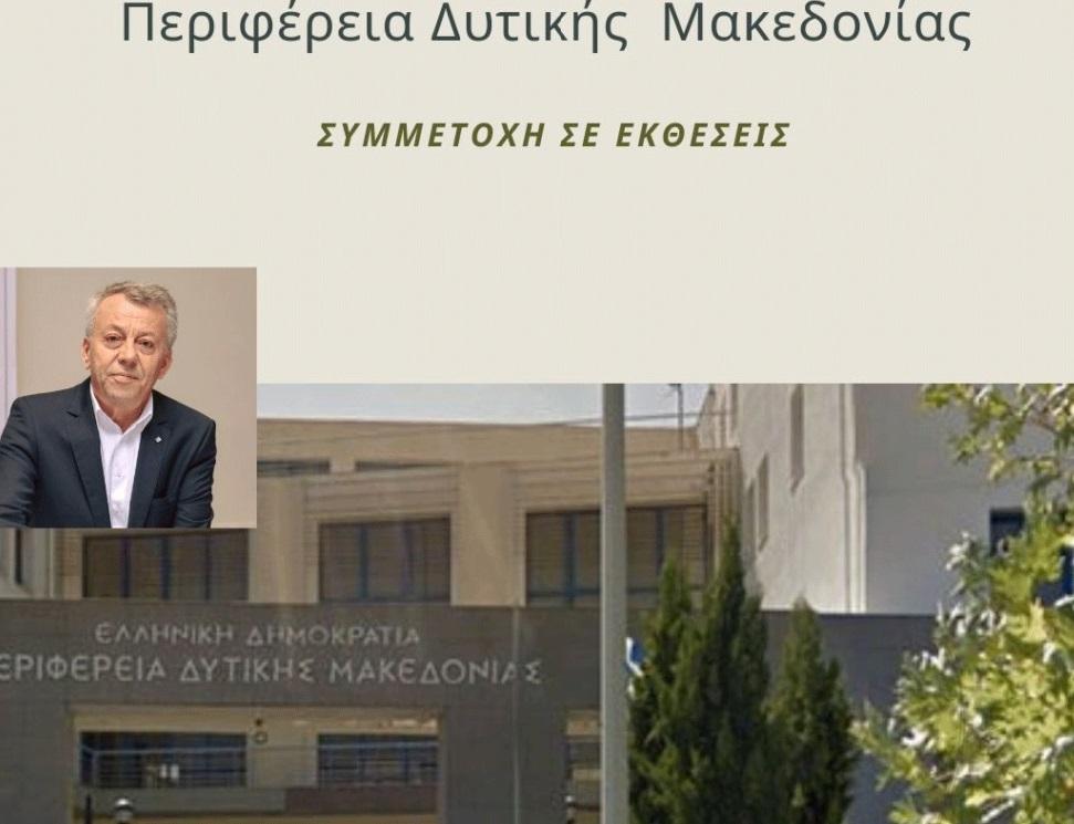 Πρόσκληση Εκδήλωσης Ενδιαφέροντος για τις εκθέσεις στις οποίες η Περιφέρεια Δυτικής Μακεδονίας θα συμμετάσχει σύμφωνα με το Πρόγραμμα ενίσχυσης Επιχειρηματικών Δράσεων 2021
