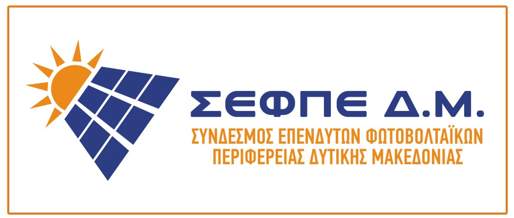 Σύνδεσμος επενδυτών φωτοβολταικών Δυτικής Μακεδονίας: «Nέα συμφωνία με την εταιρεία KIEFER ΤΕΚ ΕΠΕ»