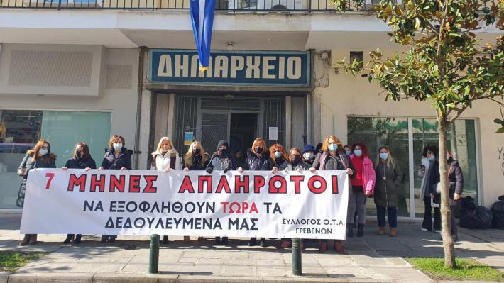 Σύλλογος Εργαζομένων Δήμων Ν. Γρεβενών: Αλληλεγγύη στον αγώνα των εργαζομένων της ΔΕΚΕΓ