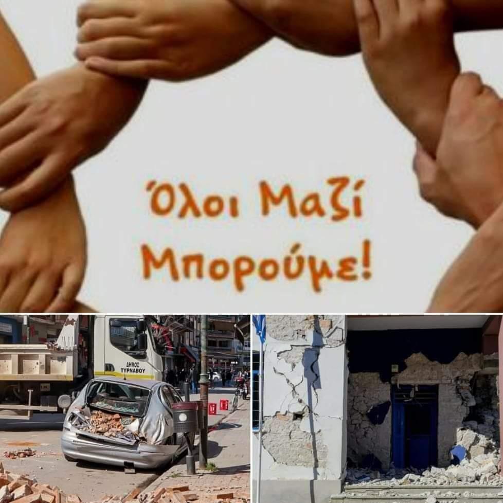 """Ο παιδικός σταθμός """"Χιονάτη"""" και το ΚΔΑΠ """"Το παιχνιδαγωγείο των Νάνων"""" στο πλευρό των πληγέντων από τον σεισμό"""