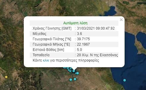 Σεισμός ταρακούνησε ξανά την Ελασσόνα