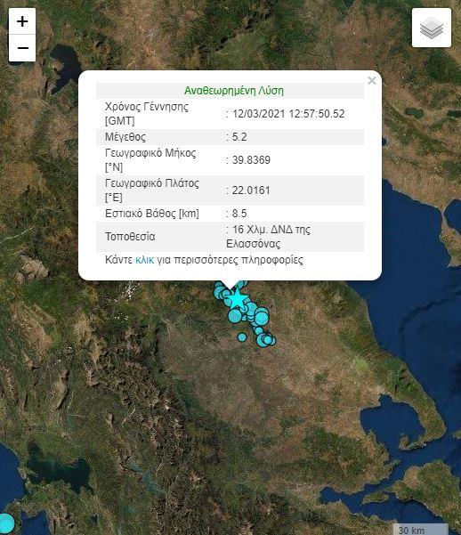 Σεισμός στην Ελασσόνα 5,2 Ρίχτερ