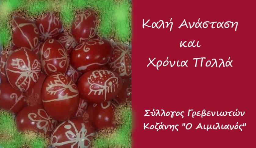 """Πασχαλινές ευχές από τον Σύλλογο Γρεβενιωτών Κοζάνης """"Ο Αιμιλιανός"""""""