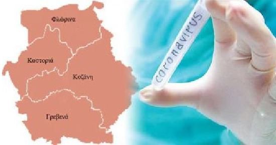 Κορωνοϊός: Αναλυτικά η κατανομή των κρουσμάτων κορωνοϊού στην Ελλάδα, 8 στην Π.Ε. Γρεβενών, 77 στην Κοζάνη, 14 στην Καστοριά και 16 στην Φλώρινα