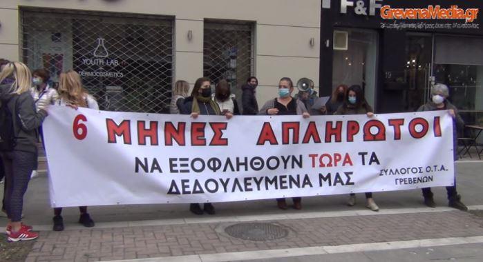 Εργαζόμενοι της ΔΕΚΕΓ: «Είμαστε εδώ, μη μας ξεχνάτε, Δώστε τα λεφτά που μας χρωστάτε»