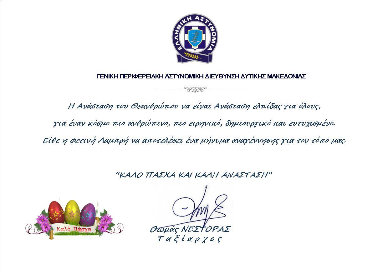Ευχές Γενικού Περιφερειακού Αστυνομικού Διευθυντή Δυτικής Μακεδονίας, Ταξίαρχου κ. Θωμά Νέστορα