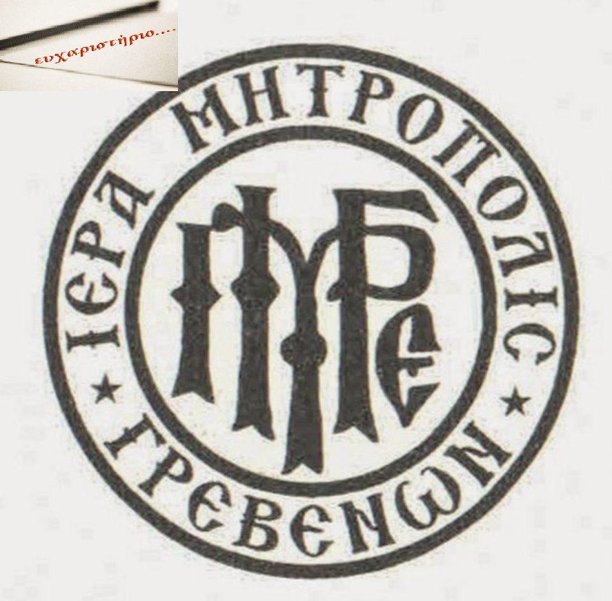 Ευχαριστήρια επιστολή από την Ιερά Μητρόπολη Γρεβενών