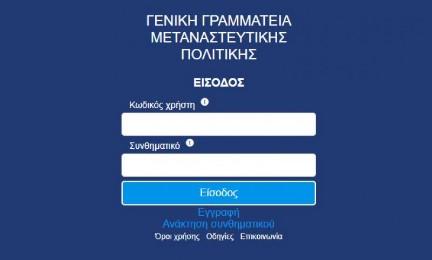 Ηλεκτρονική πλατφόρμα για αιτήσεις άδειας διαμονής στην Ελλάδα