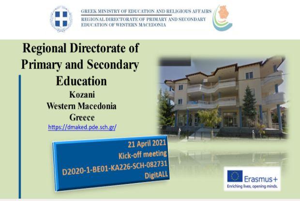 """«Εναρκτήρια τηλεσυνάντηση στο πλαίσιο του ευρωπαϊκού προγράμματος Erasmus+ με τίτλο """"DigitALL""""»"""