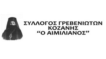 """Ο Σύλλογος Γρεβενιωτών Κοζάνης """"Ο ΑΙΜΙΛΙΑΝΟΣ"""" εκφράζει τα θερμά του συλλυπητήρια στον Αντιπρόεδρο του ΔΣ του συλλόγου μας Γιώργο Σιόλα για την απώλεια του πατέρα του"""