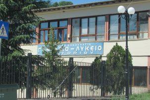 Αναβαθμίζονται ενεργειακά σχολεία του Δήμου Νεστορίου