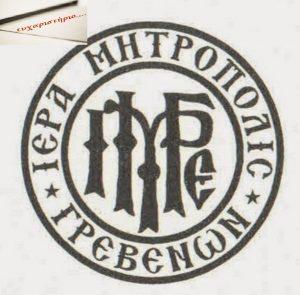 Aνακοίνωση από την Ιερά Μητρόπολη Γρεβενών