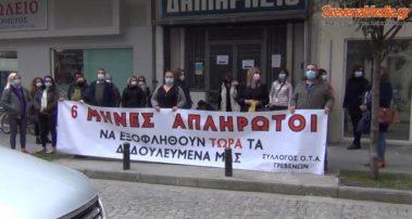 Πορεία διαμαρτυρίας των εργαζομένων της ΔΕΚΕΓ Γρεβενών (Φωτογραφίες – Βίντεο)