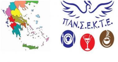 ΠΑΝ.Σ.Ε.Κ.Τ.Ε: «Πρόσθετο μέτρο στήριξης των επιχειρήσεων που παραμένουν κλειστές με κρατική εντολή για τον μήνα Απρίλιο»