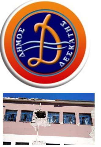 Δράσεις για κρίσιμες υποδομές που χρήζουν αντισεισμικής προστασίας (προσεισμικός έλεγχος) στο Δήμο Δεσκάτης