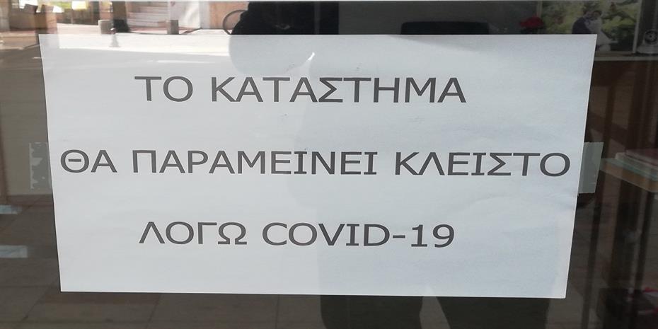 Εμπόριο: Αποζημίωση ζητούν οι περιφερειάρχες σε Θεσσαλονίκη, Αχαΐα, Κοζάνη