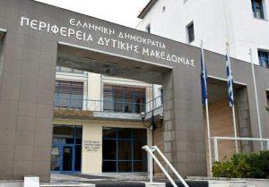 Συνάντηση του Περιφερειάρχη με το  Δ.Σ του Συλλόγου Ιδιοκτητών Γυμναστηρίων Δυτικής Μακεδονίας