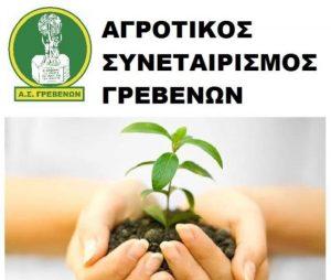 Αγροτικός Συνεταιρισμός Γρεβενών: Ανακοίνωση για αιτήσεις αποζημιώσεων ΕΛΓΑ