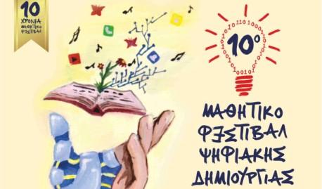 10ο Μαθητικό Φεστιβάλ Ψηφιακής Δημιουργίας Κοζάνης (Βίντεο)